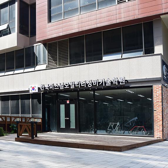 한국 퍼스널 모빌리티 정비기술 학원을 통한 무상 교육 제공