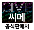 CIME OFFICIAL 씨메 공식 판매처