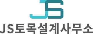 (주)JS토목설계사무소