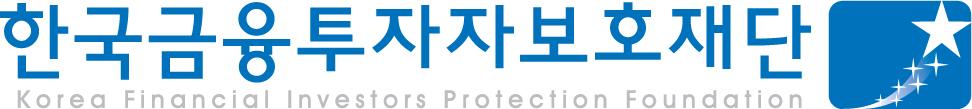 한국금융투자보호재단