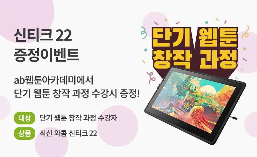 위코믹스 ab웹툰아카데미 신티크22 증정 이벤트