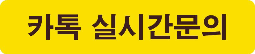 카톡실시간문의 버튼 21