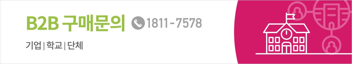 와콤 아카데미 샵 b2b구매