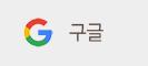 구글 바로가기