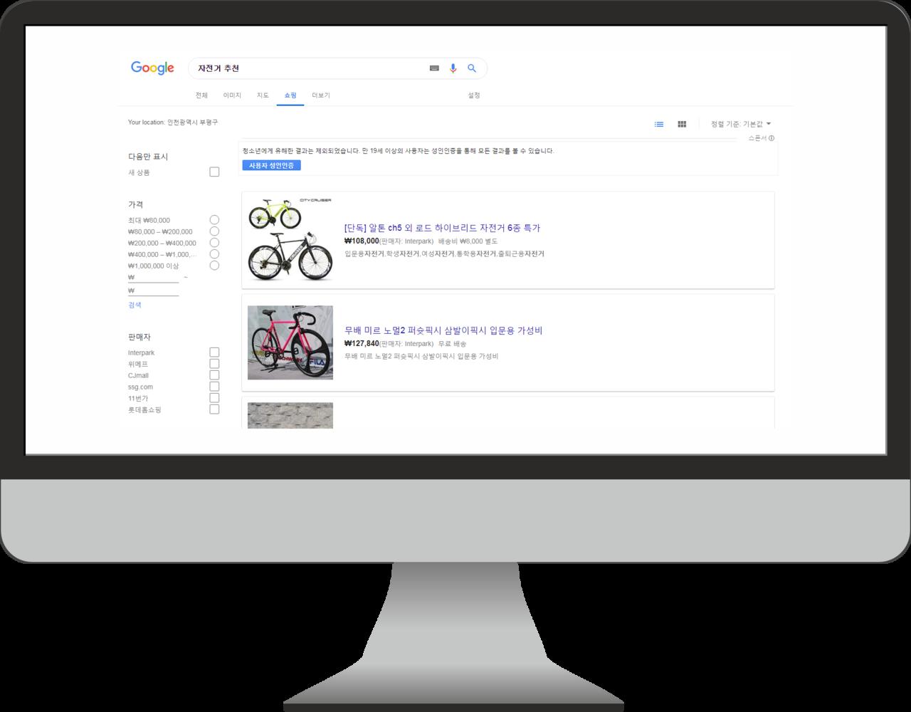 구글쇼핑광고캡쳐