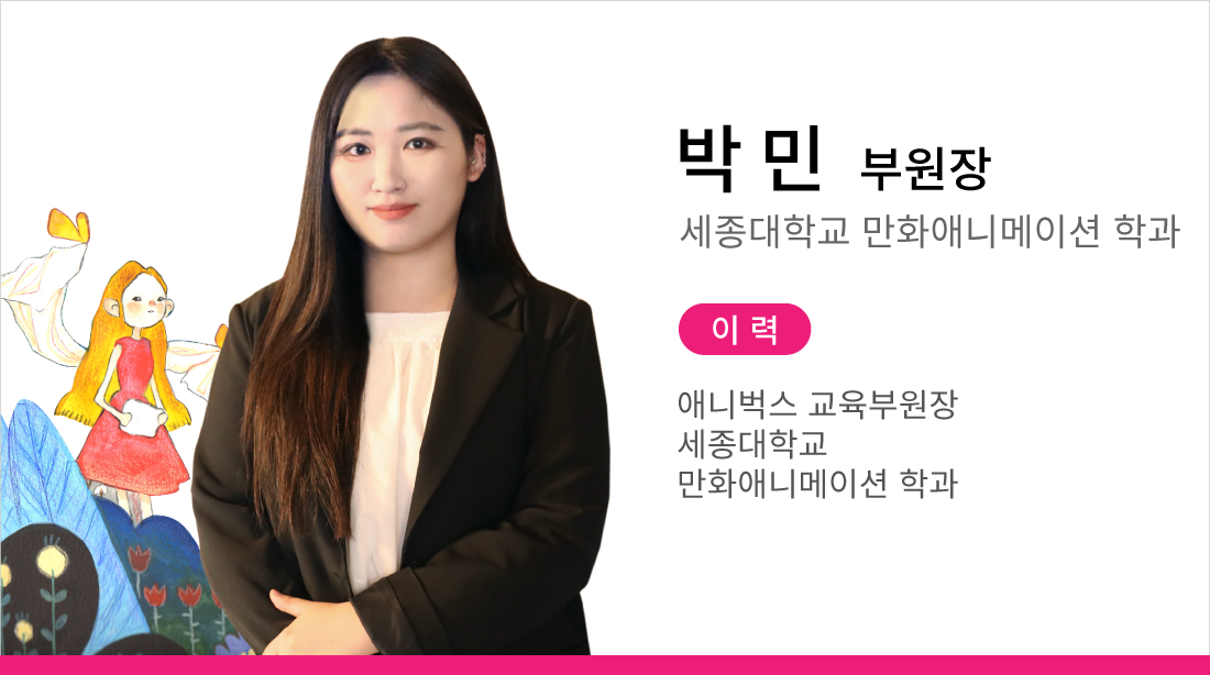 애니벅스_박민_부원장