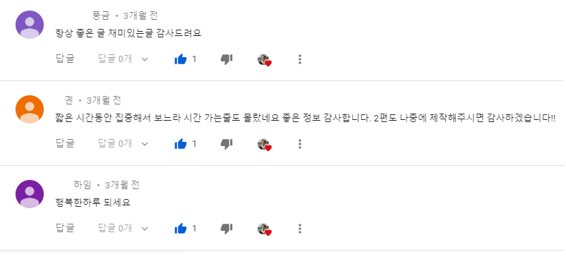 강의후기댓글9