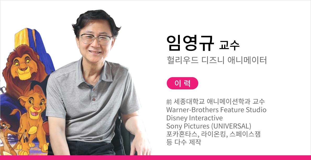 애니벅스_애니메이터_임영규 교수