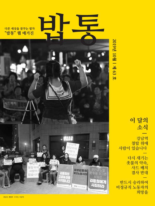 밥통 매거진 2019.10 | 63호