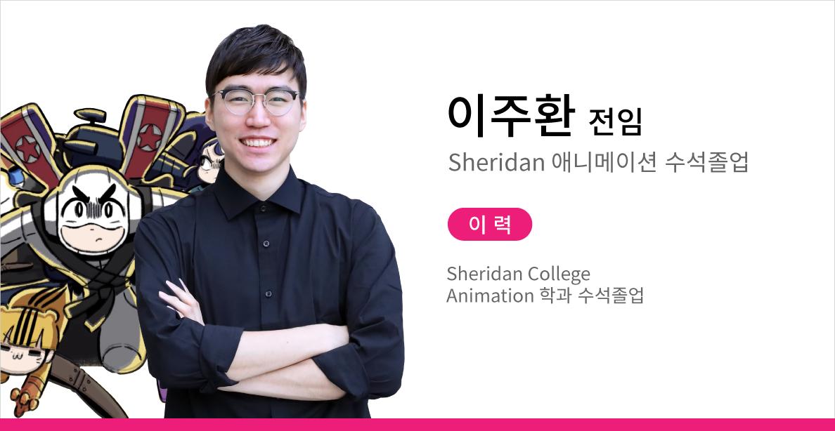 애니벅스_프렙 영미유학전문강사