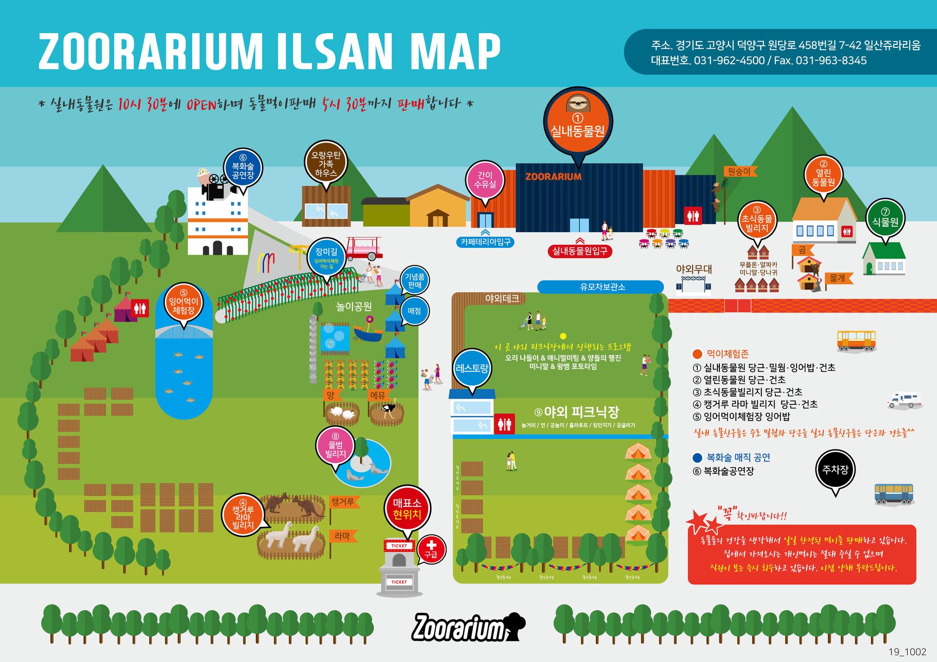 ZOORARIUM PARK MAP(일산점)