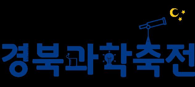 경북과학축전