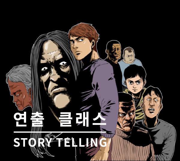 위코믹스 ab웹툰아카데미 연출 클래스