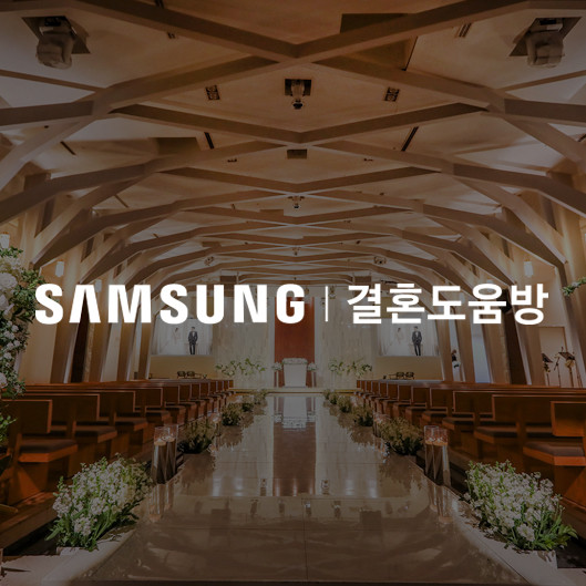 """<h6 style=""""text-align: center;""""><span style=""""font-size: 16px;""""><strong>Samsung Wedding</strong></span> <br><span style=""""color: rgb(136, 136, 136); font-size: 14px;"""">삼성 결혼도움방 사내 예식</span></h6>"""