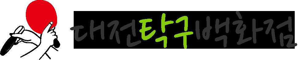대전탁구백화점