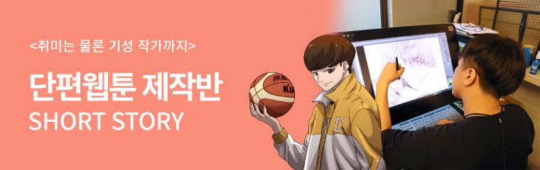 ab academy 웹툰전문학원 | 단편웹툰 제작반