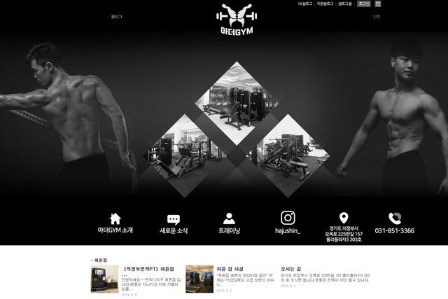 홈페이지형 블로그/ 아더짐 블로그