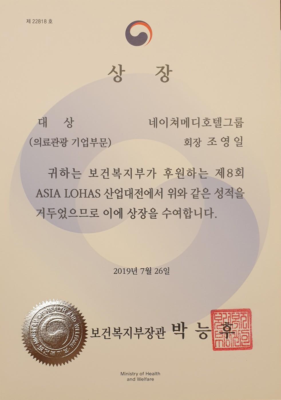보건복지부 장관상  수상