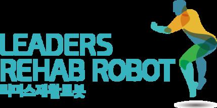 리더스재활로봇