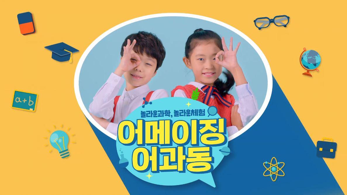 어린이과학동아 Casting. 출연진 Date. 2019.10