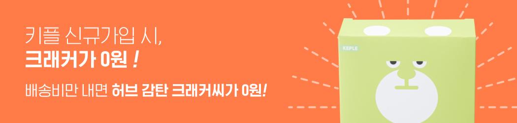 키플 신규회원 가입 이벤트 배너