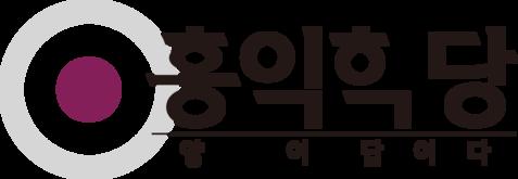 홍익학당 공식홈페이지