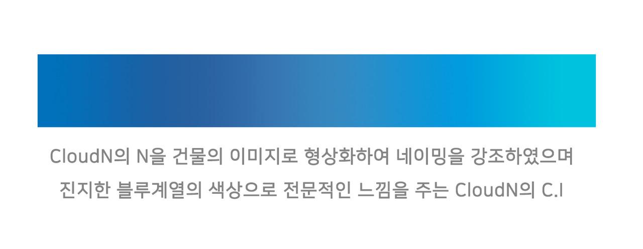 클라우드앤, CloudN 로고 설명