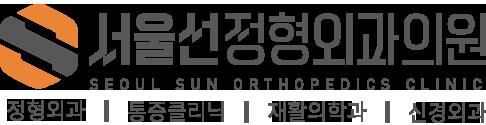 서울 선 정형외과의원