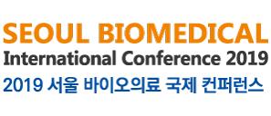 2019 서울 바이오의료 국제 컨퍼런스