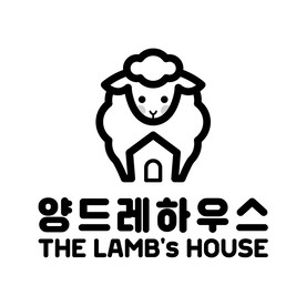 양드레하우스 - 서울 쉐어하우스