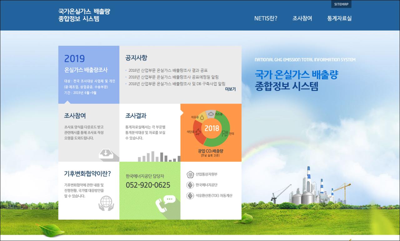 국가온실가스 배출량 종합정보 시스템