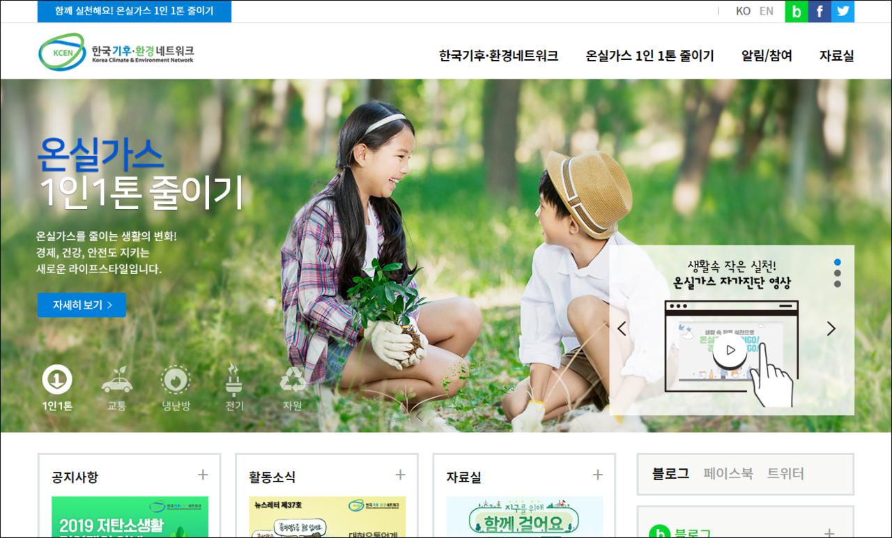한국기후환경네트워크