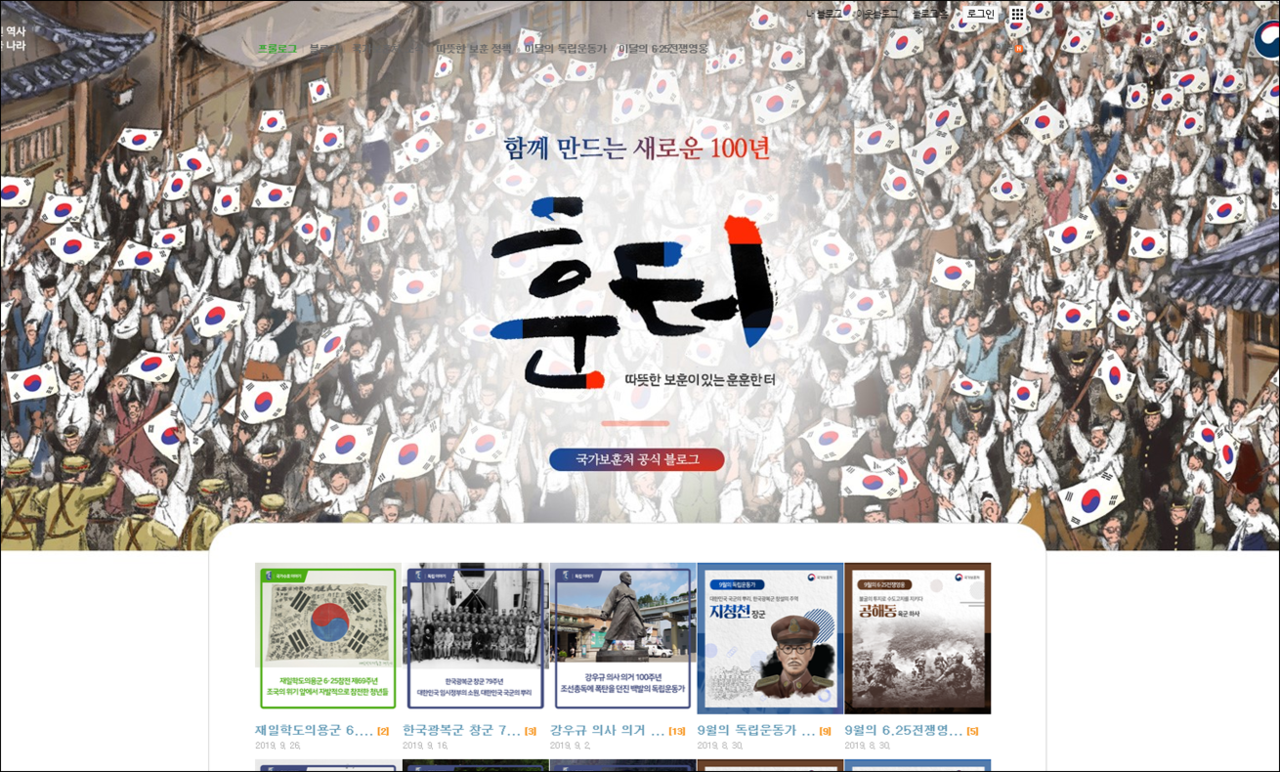 국가보훈처 블로그