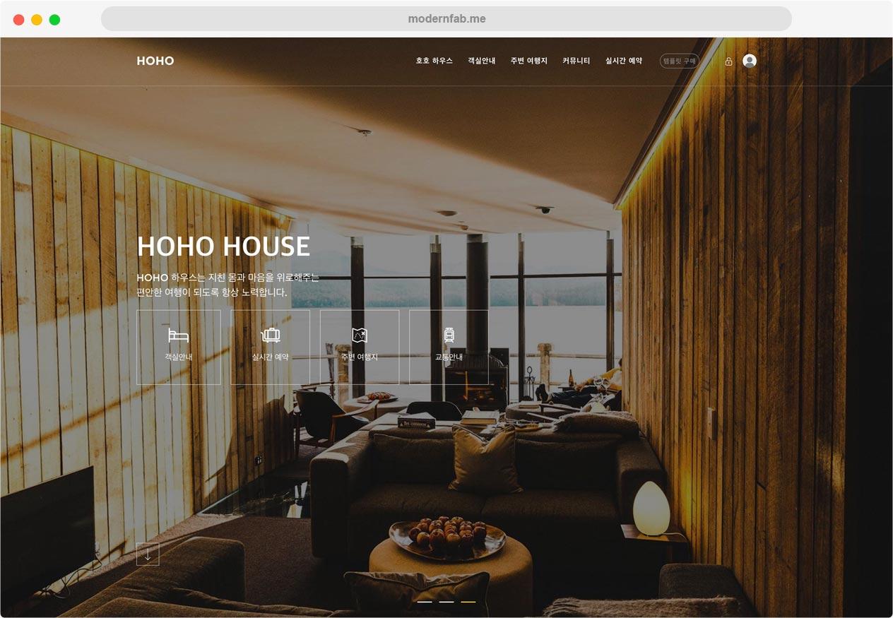 HOHO 호텔, 펜션 예약 시스템 (코드사용)