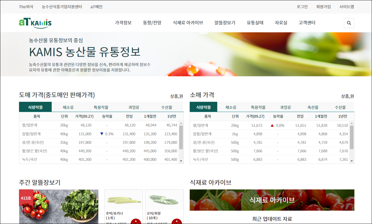 농산물유통정보