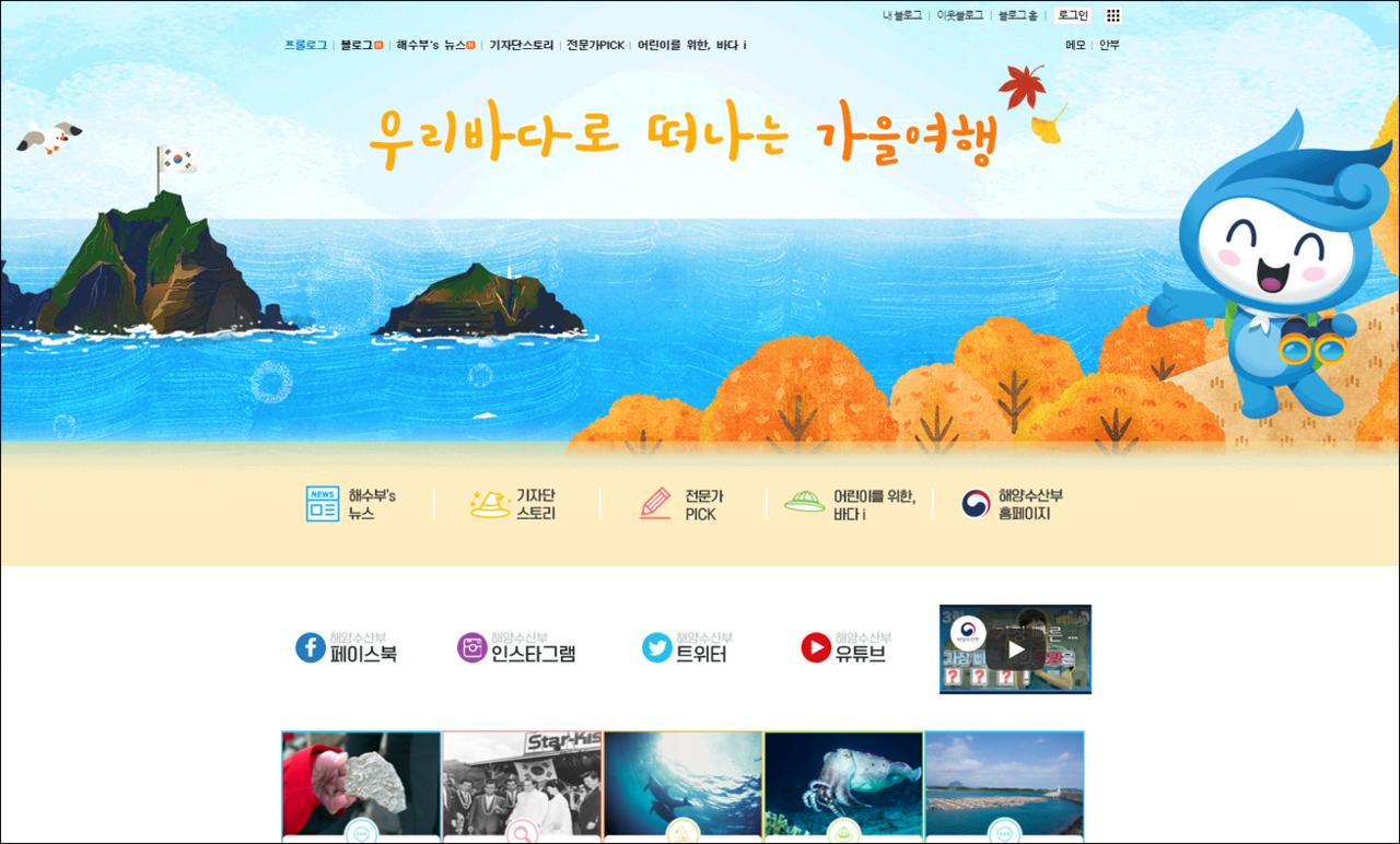 해양수산부 블로그