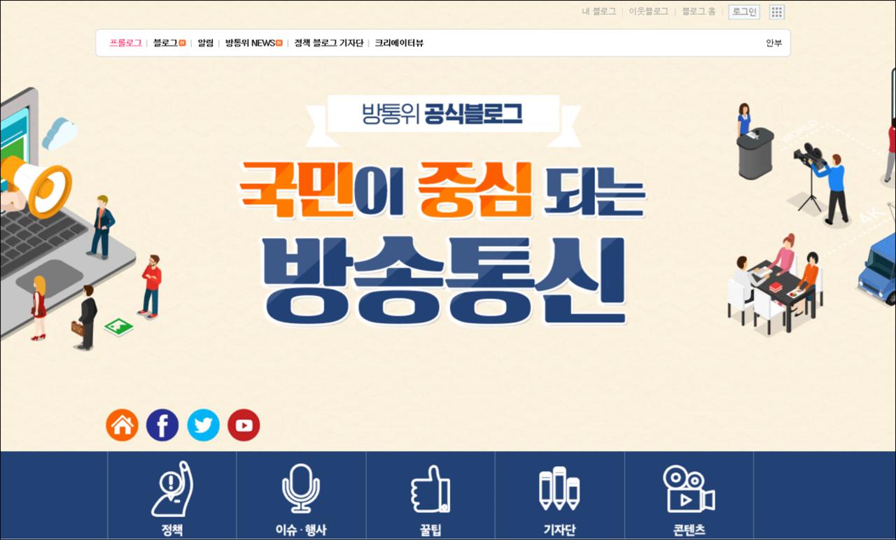 방송통신위원회 블로그