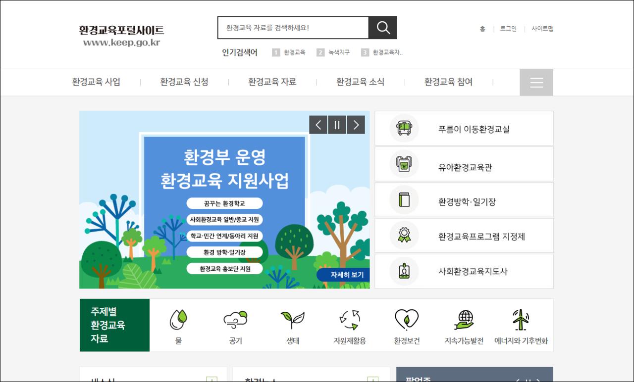 환경교육포털사이트