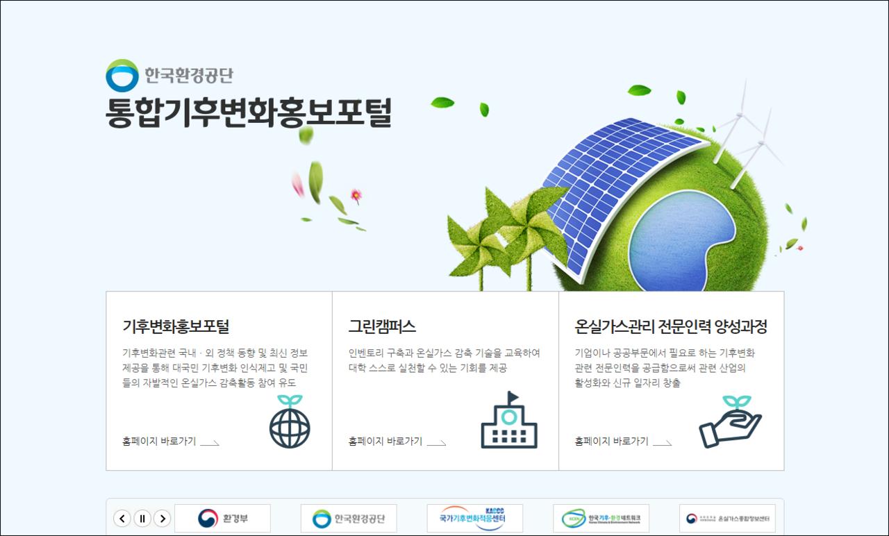 한국환경공단 통합기후변화홍보포털
