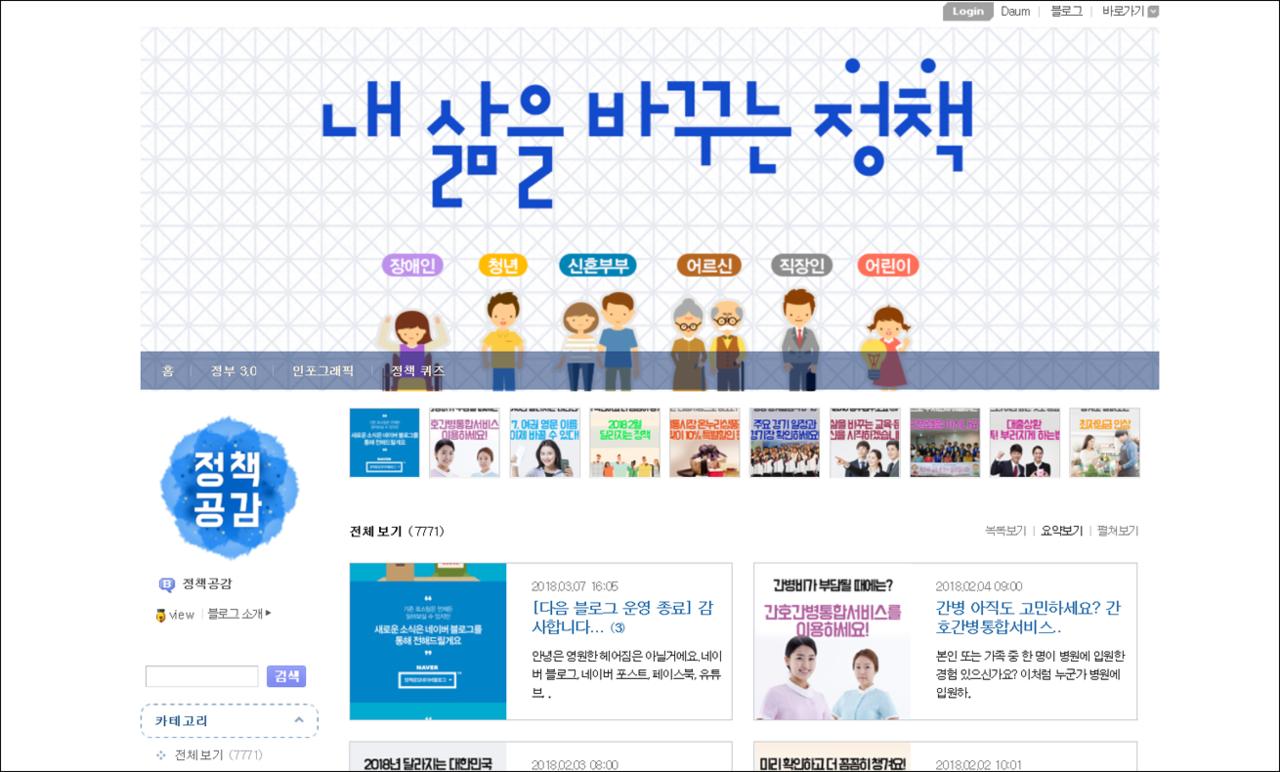 대한민국 정부 정책공감 블로그