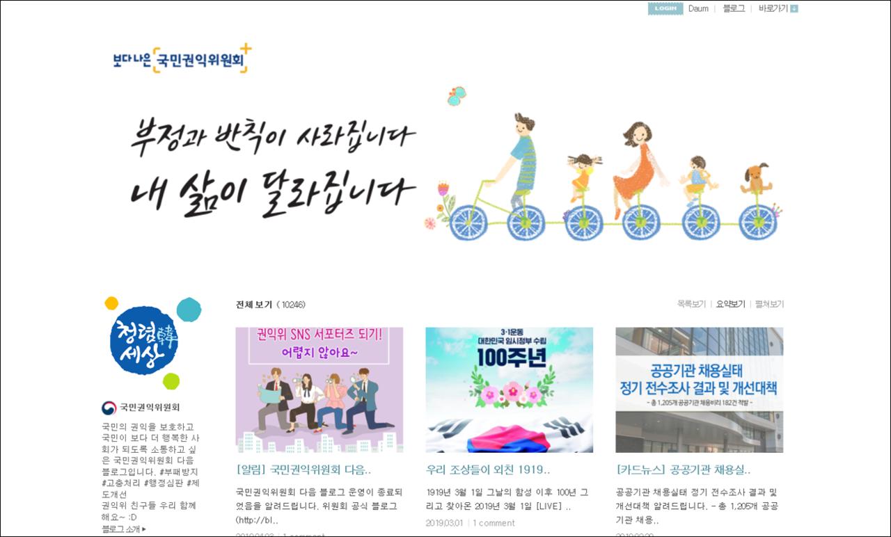 국민권익위원회 블로그
