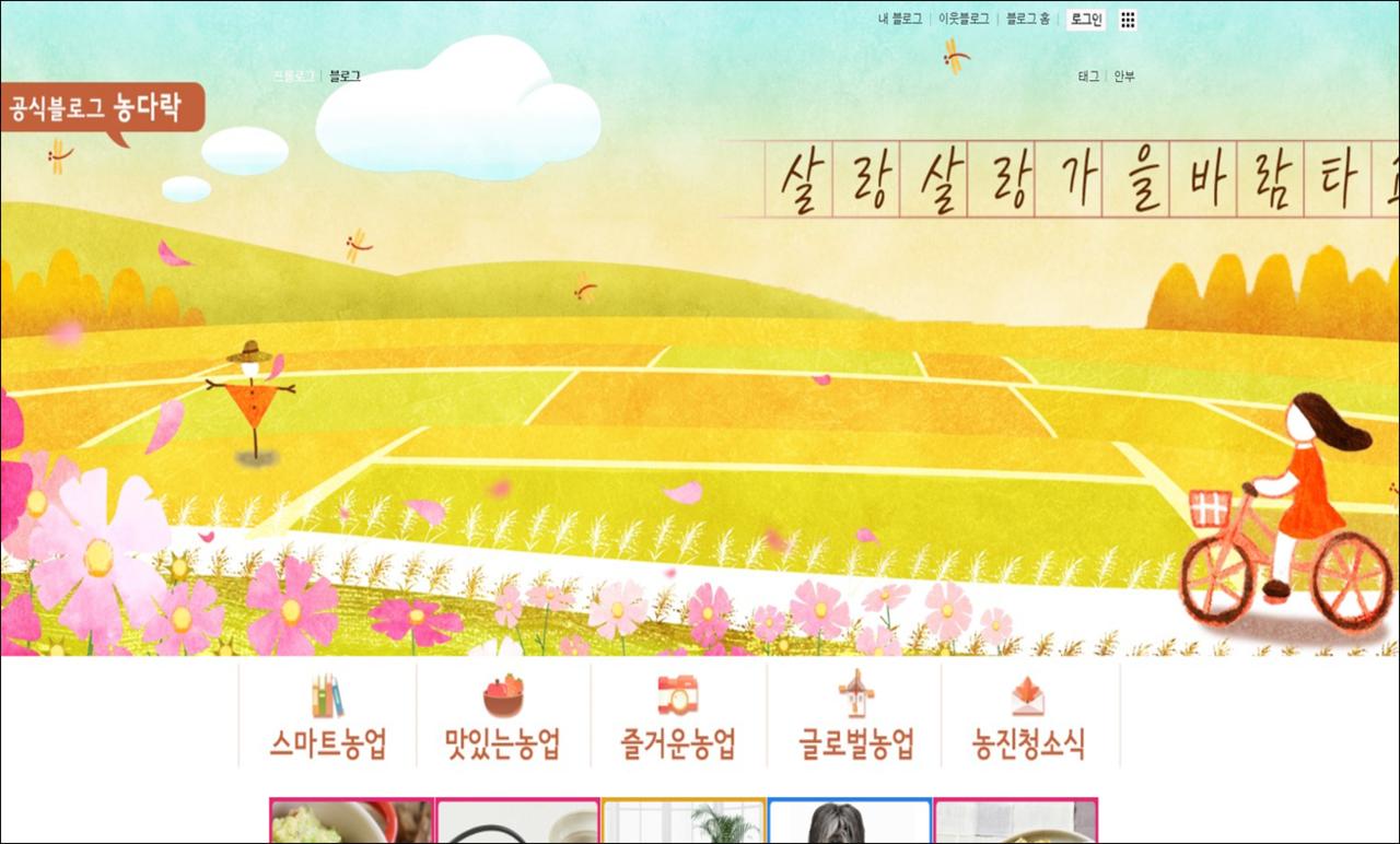 농촌진흥청 블로그