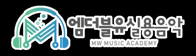 엠더블유실용음악_관악구 신림동