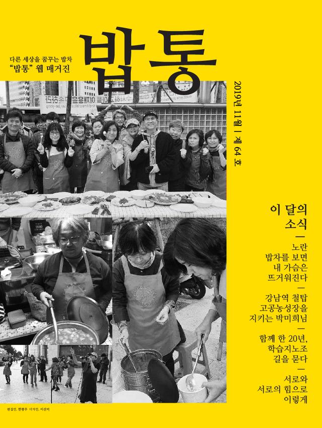 밥통 매거진 2019.11 | 64호