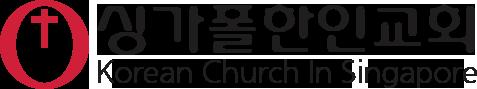 싱가폴한인교회