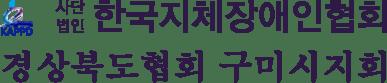 한국지체장애인협회<br>구미시지회