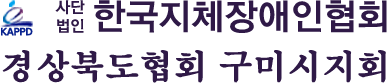 경북지체장애인협회 구미시지회
