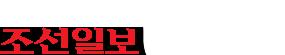 2019 조선일보라이프쇼