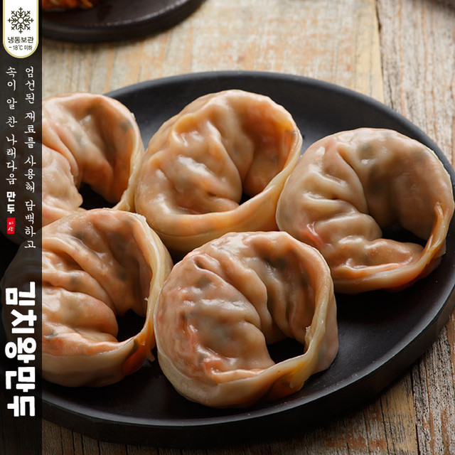 김치왕만두