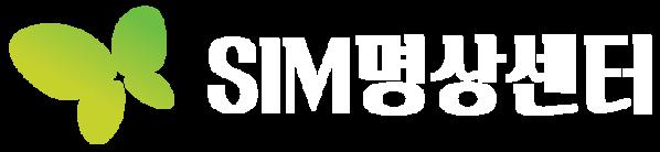 SIM명상센터
